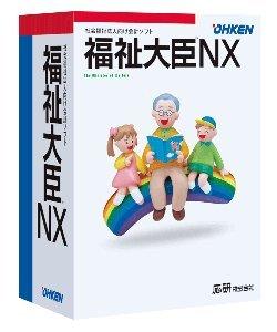 【中古】福祉大臣NX保育園版 スタンドアロン 応研 4988656327848