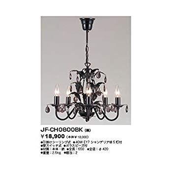 【中古】東京メタル シャンデリア 黒 JF-CH0800BKZ