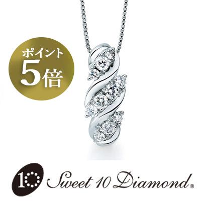 正規品 スイートテンダイヤモンド10年目の記念日に大切な人へ Ptスイート10ダイヤモンドネックレス 【クリスマス】【記念日】Sweet 10 Diamond 結婚10周年にお勧め 【スイートテン】【スイート10 】【1M016】記念日プレゼント