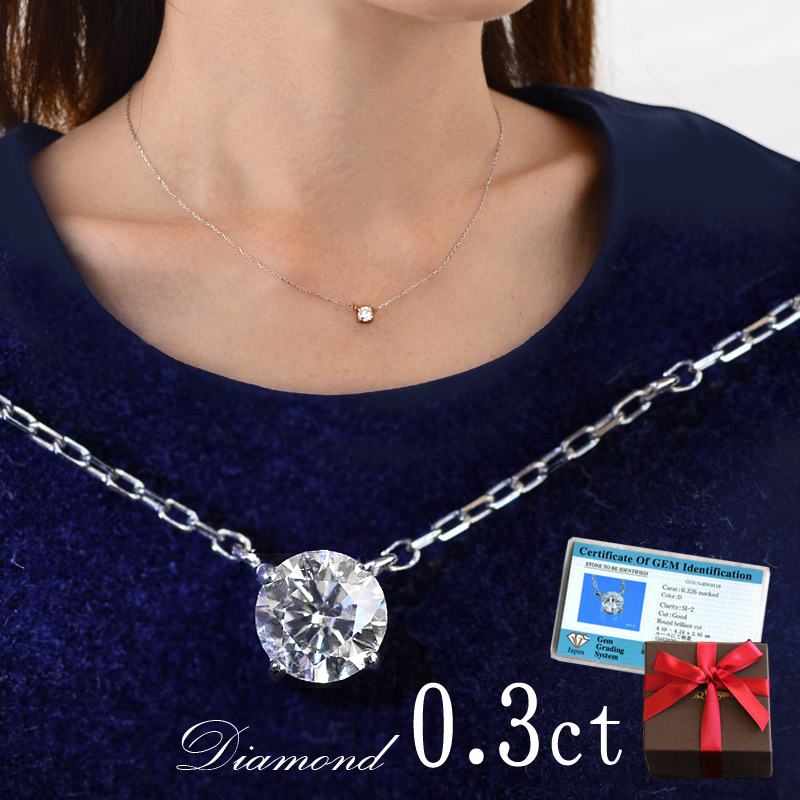 Pt天然 1粒 ダイヤモンド 0.3ct シンプル 両釣り ネックレス  ダイヤモンド鑑別カード付きプラチナ ダイヤモンド レディース ダイアモンド ダイヤ izh クリスマス ボーナス プレゼント ギフト 31s