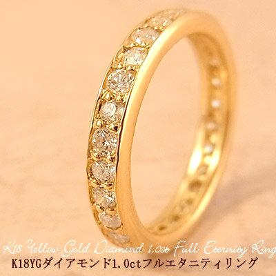 K18YG ダイヤモンド 1.0ct フルエタニティ リング K18 k18 18金 K18YG K18WG K18PG pt プラチナ ダイヤ リング エタニティ
