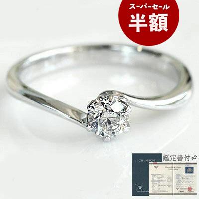 Pt900 在庫限り≪12号在庫あり/他サイズ直し可能≫1粒ダイアモンド鑑定書付プロポーズ・10万代のリング・ダイヤモンド0.3ctリング Hカラー/SI2/GOOD)レディース アウトレット 在庫処分 プラチナ