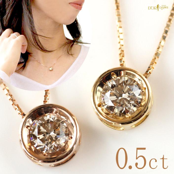 K18 ダイヤモンドネックレス 1粒 0.5ct イエローゴールド ピンクゴールド ダイヤモンド ペンダントベリーライトブラウンプレゼントダイヤ ネックレス 一粒 k18 クリスマス ラッピング izh