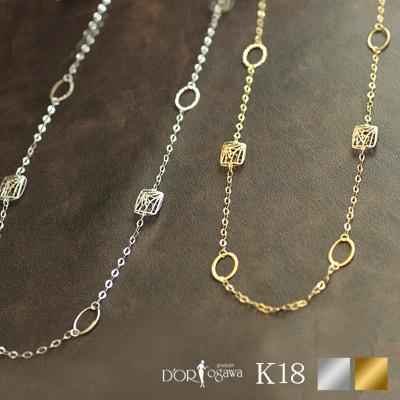 K18WG/K18YG 18金 ステーションロングネックレスK18を使用した本物の輝き~大人のロングネックレス~
