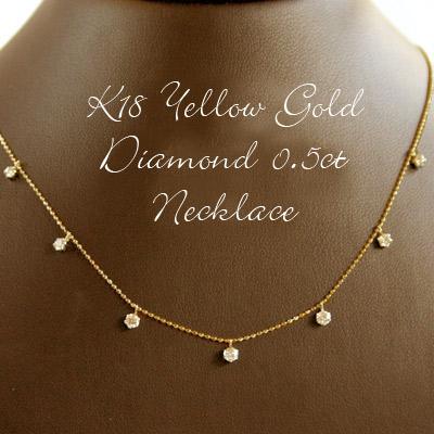 K18YG ステーション ダイヤネックレス 輝くダイアモンドネックレスK18YGダイヤモンド0.5ctステーションネックレス 記念日 誕生日 ギフト sa17