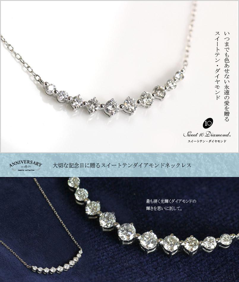 ネックレス k18 正規品 スイートテンダイヤモンド Sweet 10 DiamondK18WGタイプ在庫あり 正規品 スイSLqAc354jR