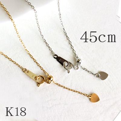 18金 K18YG K18WG k18ネックレス ネックレスチェーン45cmタイプ またはスライド式アジャスター付きチェーンネックレス最長45cmまで調節可能です シンプルアズキチェーンネックレス
