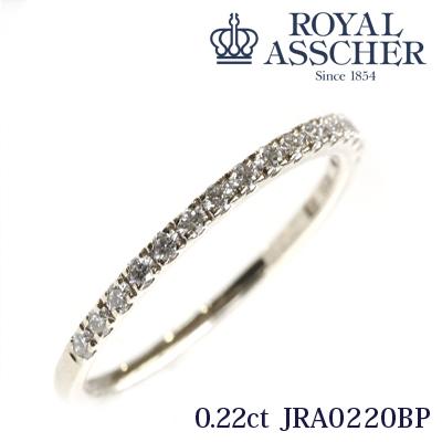 新品 ロイヤルアッシャー プラチナ 正規品 プラチナ950 ダイヤモンド0.22ct G/VS エタニティリング ロイヤル・アッシャー・ダイアモンド ROYAL ASSCHER ダイヤモンド 指輪 ブライダルリング