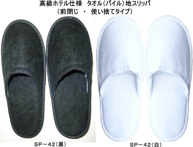 使い捨てスリッパ(タオル地)SP-42(100足入)(つま先閉じタイプ)白or黒