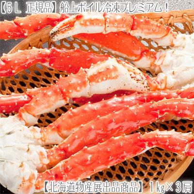 どさんこファクトリー北海道 【タラバガニ 3kg タラバ蟹足 送料無料】5L【極太】タラバガニ 1kg前後×3肩【活蟹をボイル】急速冷凍、職人の絶妙な塩加減!ギッシリ詰まった、甘く繊細な蟹身は絶品です。【楽ギフ_メッセ】北海道 たらば蟹脚