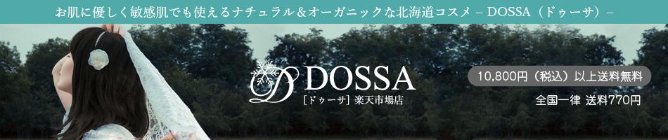 DOSSA(ドゥーサ)楽天市場店:お肌に優しく敏感肌でも使えるナチュラル&オーガニックな北海道コスメ