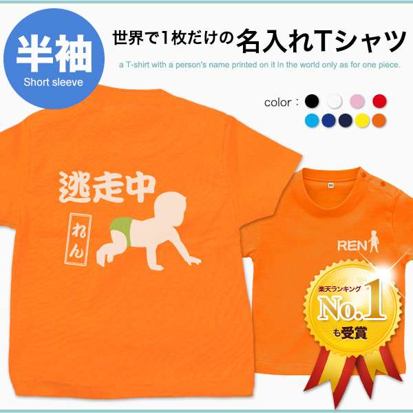 Dotborder rakuten global market names put to present branded names put to present branded gifts short sleeve baby t shirt fugitive baby negle Image collections