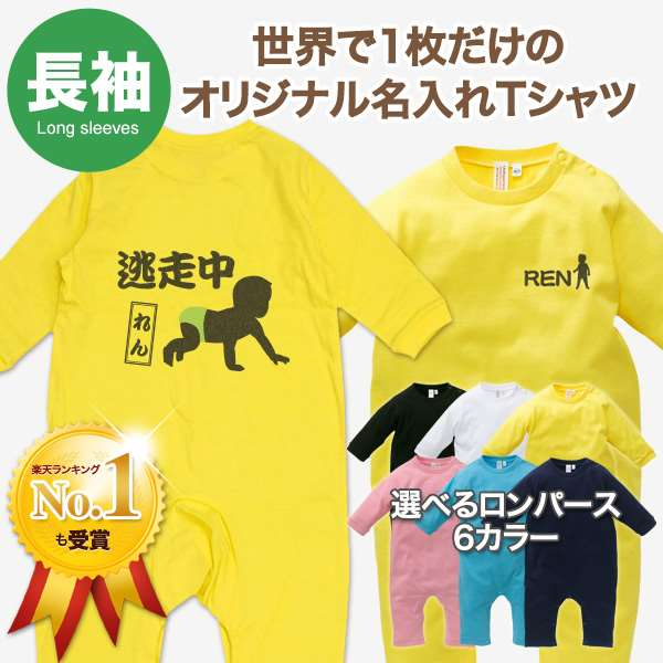Dotborder rakuten global market name put gifts branded gifts name put gifts branded gifts long sleeve romper 70 cm 80 cm fugitive baby rompers 6 months 1 month old baby gifts birthday gift negle Image collections