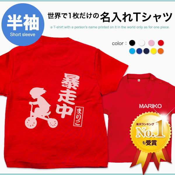 Dotborder rakuten global market names put to present branded names put to present branded gifts short sleeve baby t shirt runaway in 70 cm negle Image collections