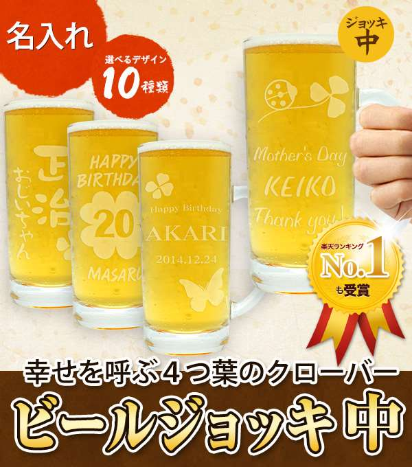 Name Put Clover Beer Glasses Medium Capacity 360 Ml 60th Birthday Gift Father