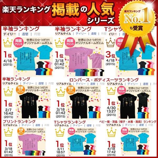 Dotborder rakuten global market name poem name poem presents baby name poem name poem presents baby t shirt 70 cm 80 cm 90 cm name negle Images