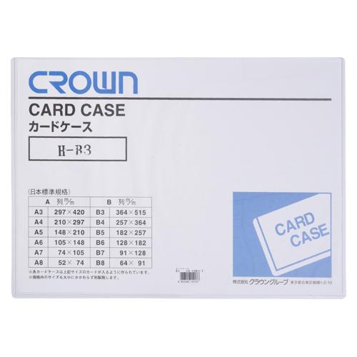 ¥5 000以上送料無料 全商品ポイント2~10倍26日23時59分まで クラウン ショッピング 規格:B3判 カードケース B判サイズ 硬質塩ビ 限定品