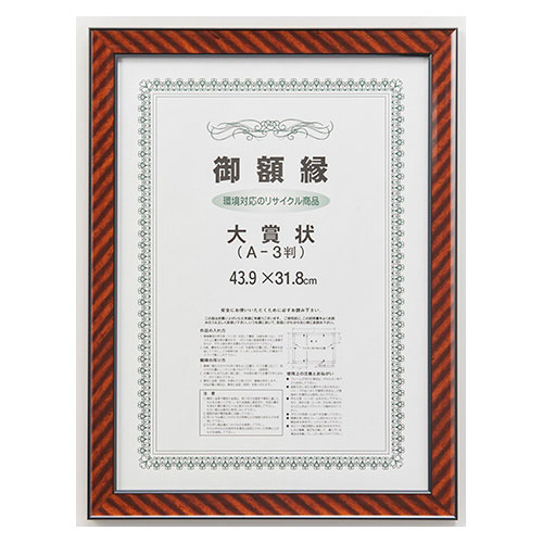 ¥5 000以上送料無料 全商品ポイント2~10倍4日20時より 大決算セール 大額 金ラック 規格:A3判 公式ストア 再生樹脂製 賞状額