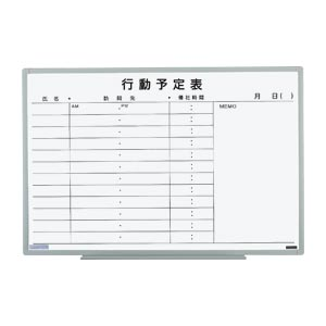 日学 軽量環境ボード 行動予定表(横型横書き) 外寸:横900×縦600×厚67.5mm