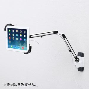 サンワサプライ 7~11インチ対応iPad・タブレット用アーム 壁面用・2本アーム