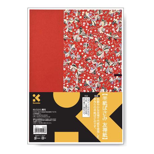 ¥5,000以上送料無料  エントリーで全商品ポイント5倍開催中/呉竹 半紙ばさみ 友禅紙 赤
