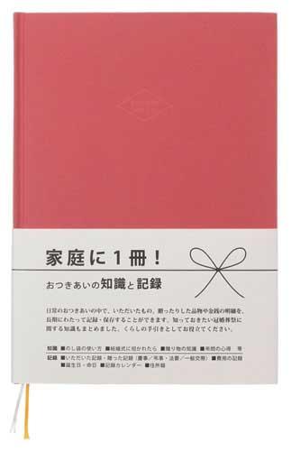 期間限定特価品 ¥5 000以上送料無料 マルアイ KAN 価格 交渉 送料無料 SAI SOU 赤 KON