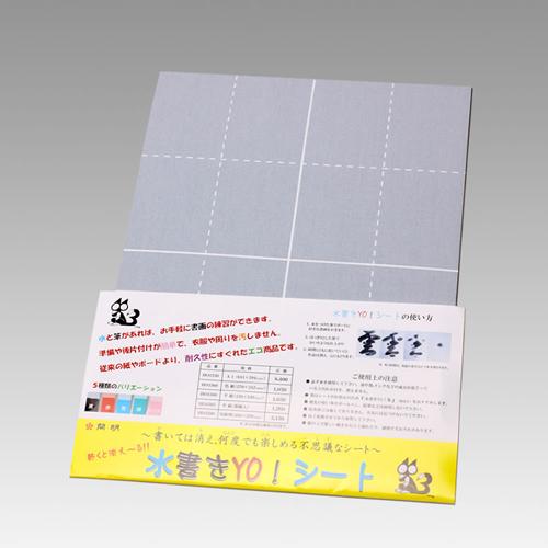 ¥5 000以上送料無料 開明 買物 水書きYO 黒 シート 売却 罫線入 半紙