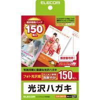 ¥5 000以上送料無料 新作 大人気 エレコム 150枚入り 光沢ハガキ用紙 NEW売り切れる前に☆