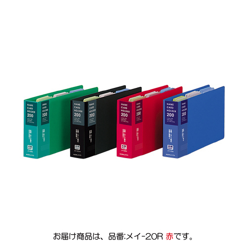 ¥5 000以上送料無料 コクヨ 5☆好評 安全 名刺整理帳 200名 赤