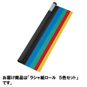 菅公工業 ラシャ紙ロール 色込