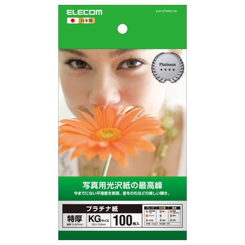 ¥5,000以上送料無料  エレコム 光沢写真用紙 プラチナ紙特厚 KG 100枚(ホワイト)
