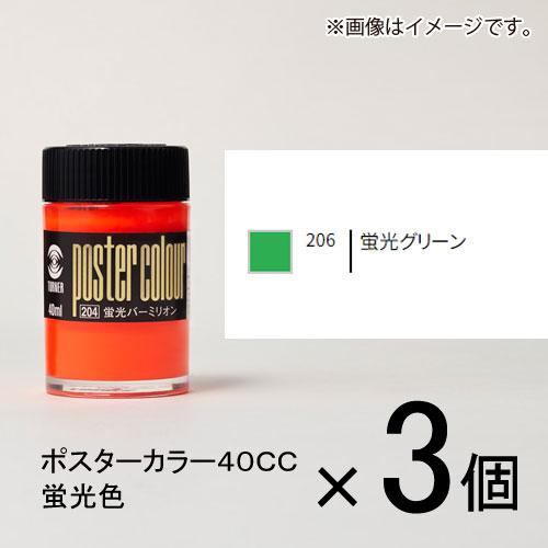 ¥5,000以上送料無料  ターナー ポスターカラー40CC 蛍光色 206 1セット(3個入) 蛍光グリーン