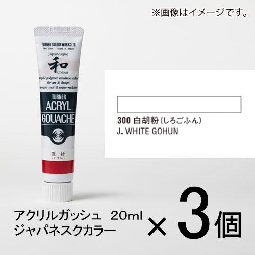 ¥5 000以上送料無料 ターナー アクリルガッシュ 20ml 日本産 A色#300 アウトレットセール 特集 しろごふん 1セット 白胡粉 3個入