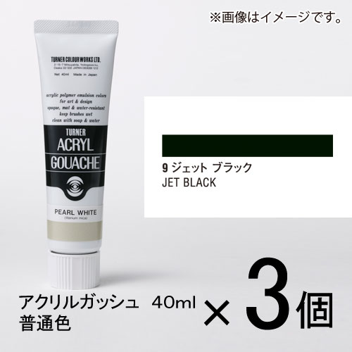 ¥5,000以上送料無料  ターナー アクリルガッシュ 40ml A色#9 1セット(3個入) ジェットブラック