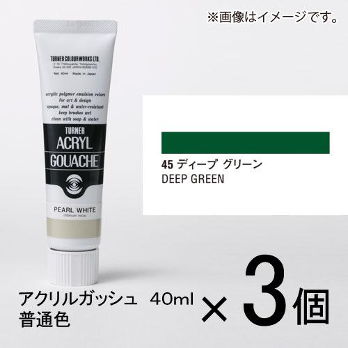 ¥5,000以上送料無料  エントリーで全商品ポイント5倍開催中/ターナー アクリルガッシュ 40ml A色#45 1セット(3個入) ディープグリーン