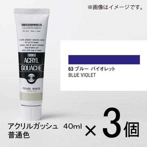 ¥5,000以上送料無料  ターナー アクリルガッシュ 40ml A色#63 1セット(3個入) ブルーバイオレット