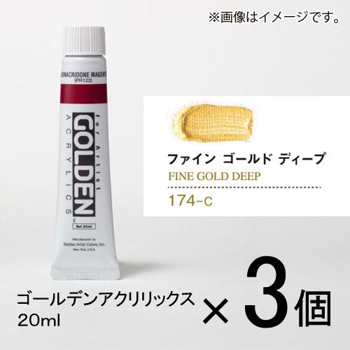 ¥5 000以上送料無料 ターナー ゴールデンアクリリックス 20ml ファインゴールドディープ 通信販売 3個入 C色 #174 販売期間 限定のお得なタイムセール 1セット