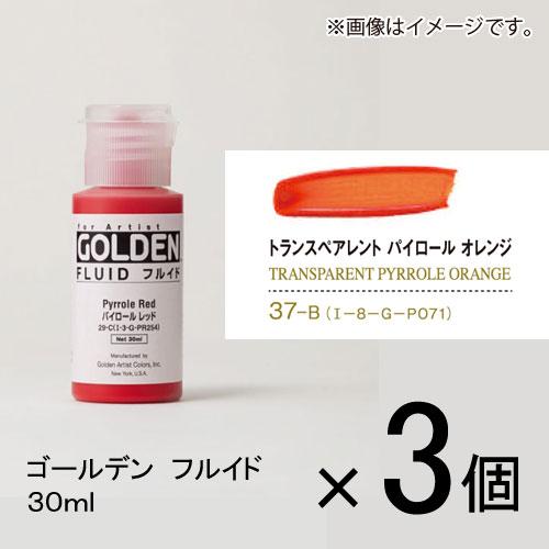 ¥5,000以上送料無料  ターナー ゴールデン フルイド 30ml B色 #37 1セット(3個入) トランスペアレントパイロールオレンジ