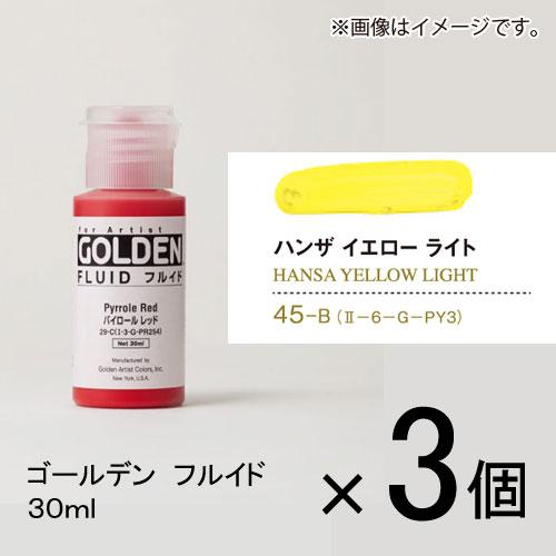 ¥5,000以上送料無料  エントリーで全商品ポイント5倍開催中/ターナー ゴールデン フルイド 30ml B色 #45 1セット(3個入) ハンザイエローライト