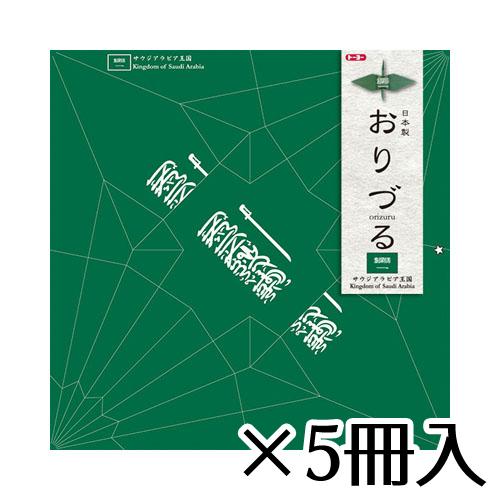 ¥5,000以上送料無料  エントリーで全商品ポイント5倍開催中/トーヨー おりづる (15.0) 50枚入り 1セット(5冊入) サウジアラビア王国