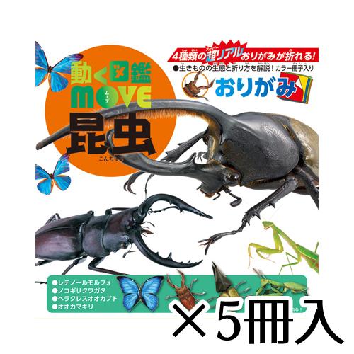 ¥5,000以上送料無料  トーヨー 動く図鑑MOVE 昆虫おりがみ 1セット(5冊入)