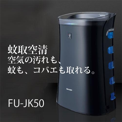 シャープ 蚊取り機能付空気清浄機 FU-JK50-B プラズマクラスター7000 母の日 花粉症 黄砂対策(ブラック)