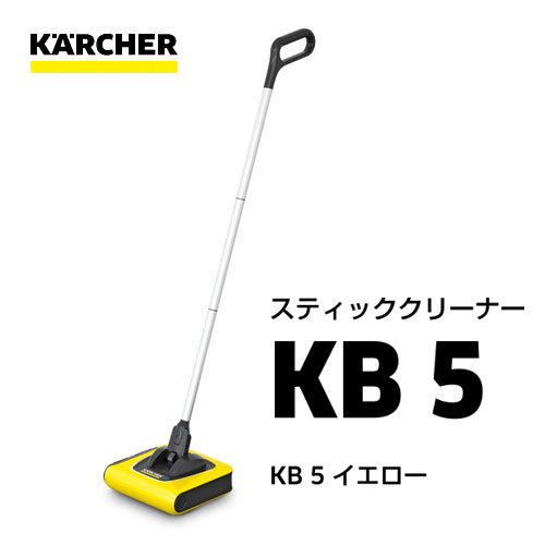 全商品2~10倍ポイントハロウィンセール開催中/ケルヒャー スティッククリーナー KB 5 自立式家庭用掃除機(イエロー)