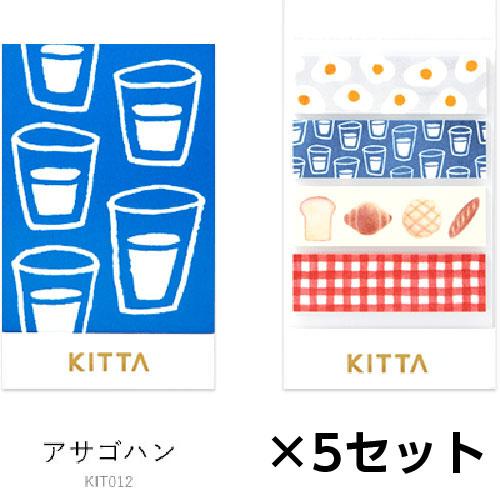 ¥5,000以上送料無料  キングジム キッタ KITTA マスキングテープ アサゴハン 1セット(5冊入) アサゴハン