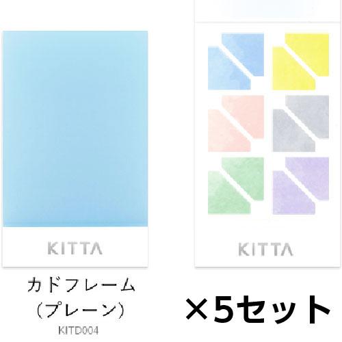 ¥5,000以上送料無料  エントリーで全商品ポイント5倍開催中/キングジム キッタシール KITTA Seal マスキングテープ カドフレーム プレーン 1セット(5冊入) カドフレーム プレーン