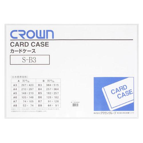 ¥5 000以上送料無料 全商品ポイント2~10倍26日1時59分まで クラウン 公式ショップ 好評受付中 軟質塩ビ製 ソフトカードケース B判サイズ