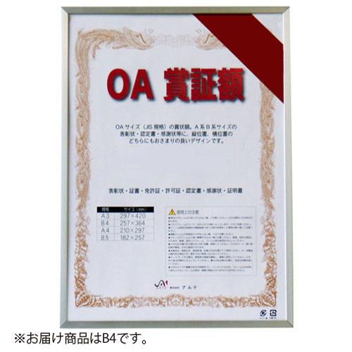 ¥5,000以上送料無料  アルテ オストレッチ OA賞証額 B4(シルバー)