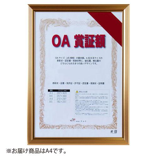 ¥5,000以上送料無料  アルテ レジェーロ OA賞証額 A4(ゴールド)