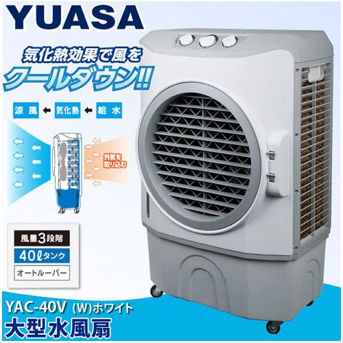 代引不可 ユアサプライムス 大型水風扇 大容量40Lタンク YAC-B40V(ホワイト)