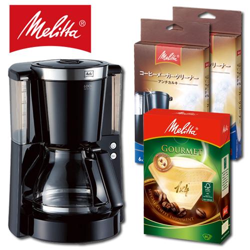 メリタ ルックセレクション コーヒーメーカー 10杯 新発売キャンペーン別売クリーナープレゼント(ブラック)